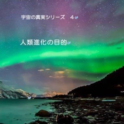 宇宙の真実4 「人類進化の目的」DVD(国内送料無料)