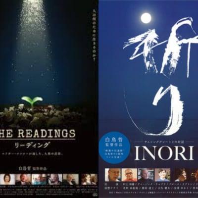 12/13 セットチケット 白鳥監督 映画「リーディング」+「祈り」同時上映会開催!