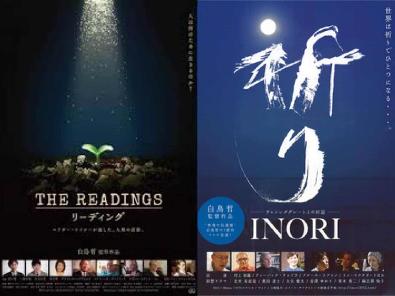 12/13 セットチケット 白鳥監督 映画「リーディング」+「祈り」同時上映会開催!のイメージその1