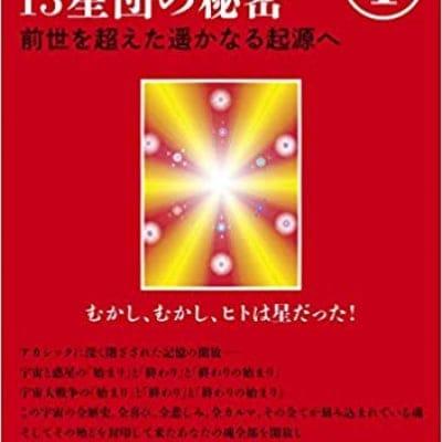 2/9 関西 勉強会「アカシックレコード全宇宙のカルマ解放」