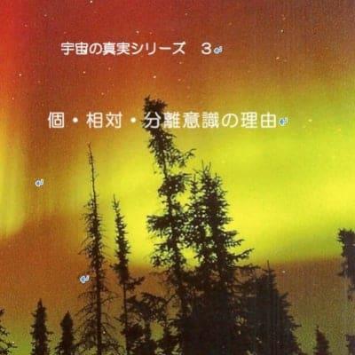 DVD 宇宙の真実3 「個・相対・分離意識の理由」(国内送料無料)