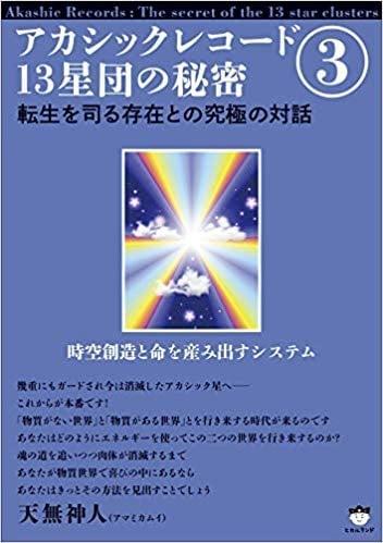 天無神人(アマミカムイ)の人間塾「アカシックレコード  で   いま喜びに生きる」のイメージその1