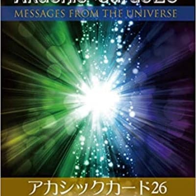 アカシックカード26 宇宙からの愛のメッセージ 単行本(ソフトカバー) – 2019/5/7発売