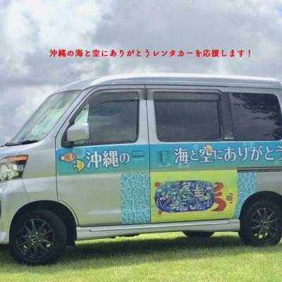 沖縄恩返しプロジェクトを応援します! 10,000円単位