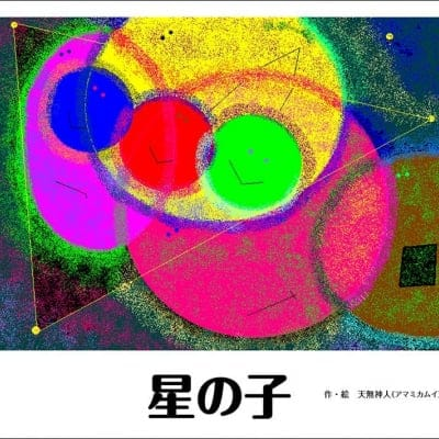 絵本 「星の子」  – 2019/9/13 天無神人 (著)