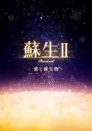 白鳥監督最新作「蘇生Ⅱ」上映会 2日間開催!