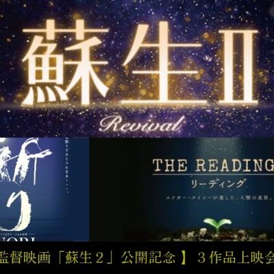 [「蘇生2」前売券 ] 白鳥監督最新映画「蘇生2」公開記念 ‼︎ 3作品上映会開催!