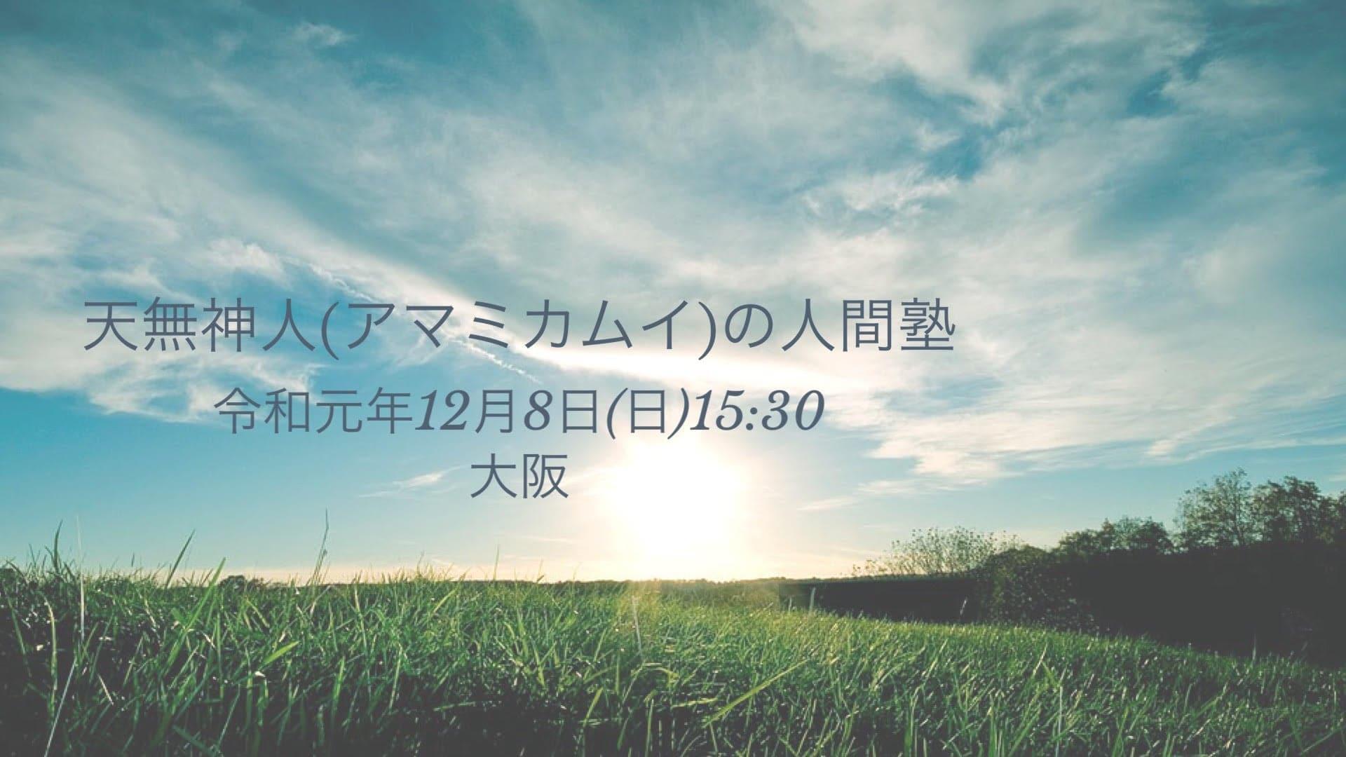 大阪開催! 天無神人(アマミカムイ)の人間塾『2020年を大胆予測!』のイメージその1