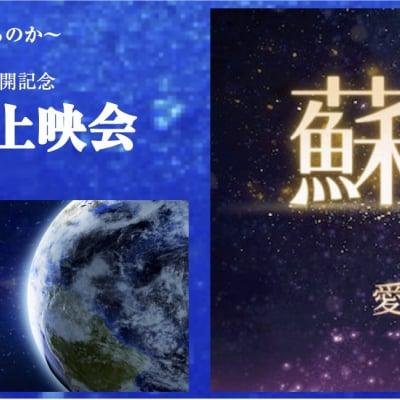 <「蘇生」前売り>白鳥監督最新作「蘇生Ⅱ」/「蘇生」2本立て同時上映会
