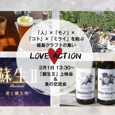 LOVE❤️ACTION 「人」×「モノ」×「コト」×「ミライ」を結ぶ福島クラフトの集い
