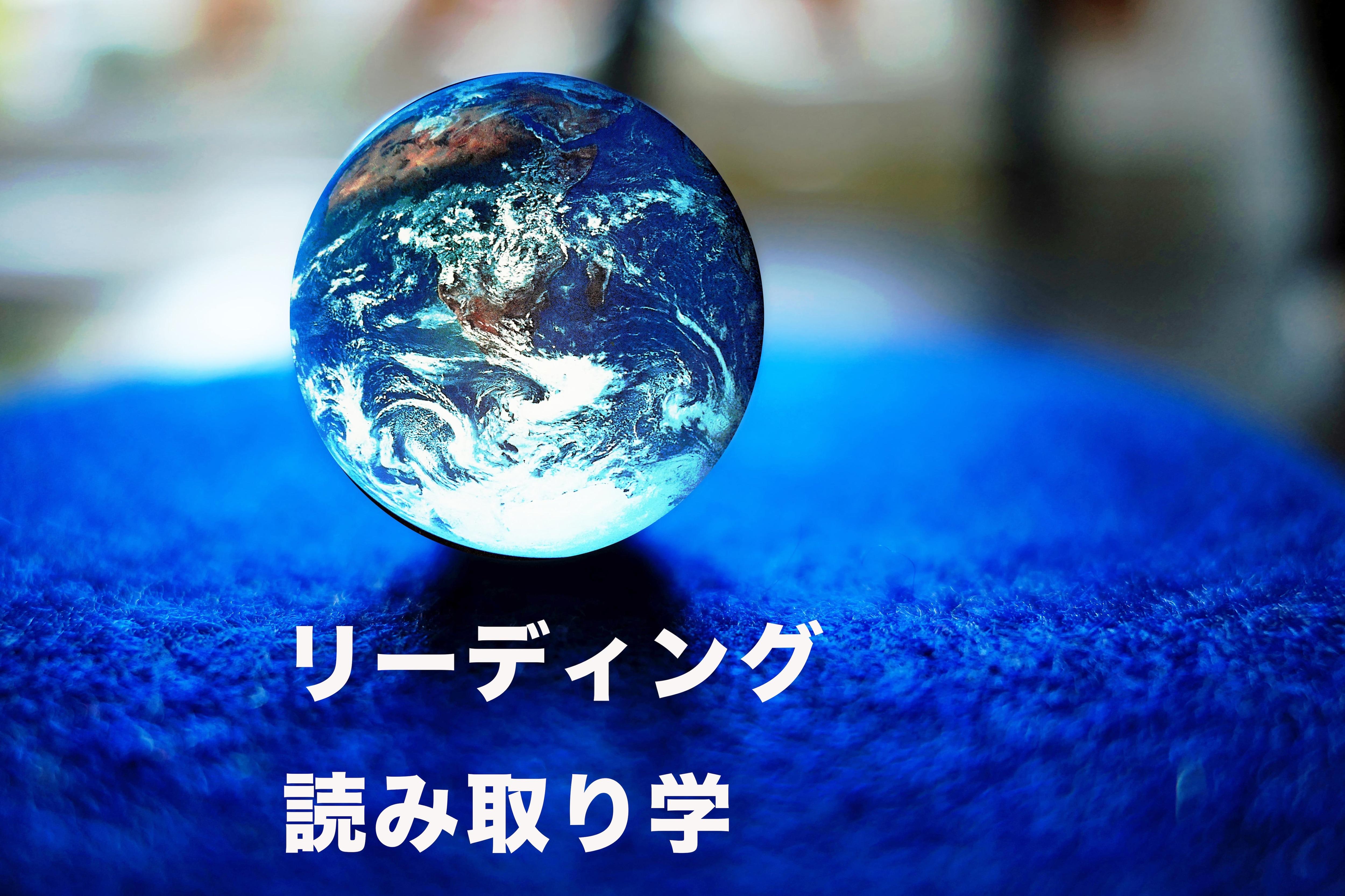 【地球創生SNS会員価格】リーディング・読み取り学 オンライン講義+読み取りワーク(3日間チケット付)のイメージその2