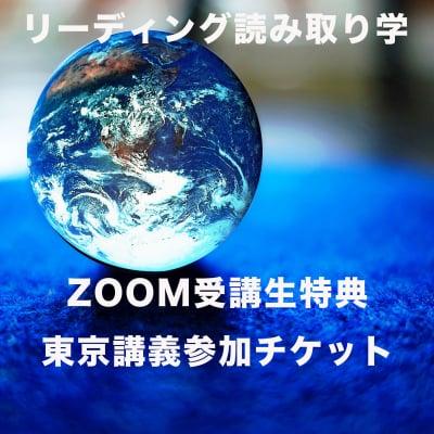 【オンライン受講生特典】リーディング読み取りワークチケット 1日分(東京)