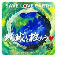 【地球創生SNS会員】アカシックレコード・リーディング(ZOOMで遠隔可能) のイメージその1