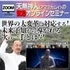 天無神人<緊急>オンラインセミナー   「世界の大変革に対応する!未来予知から導かれる次の一手とは!?」