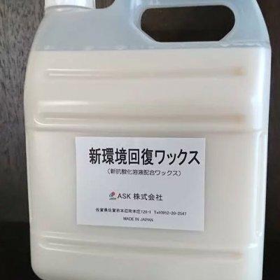 抗酸化工法用 床ワックス 4リットル