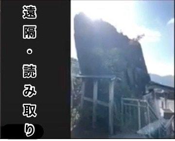天無神人の<遠隔・読み取り>(一般価格)