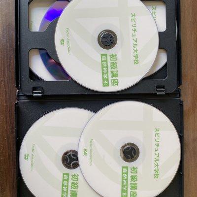 【リーディング読み取り学 受講生対象】スピリチュアル大学校 初級講座DVD(一科目DVD6枚)