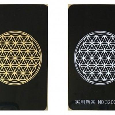 <コロナウイルスが1/100>ゼロ磁場誘導カード(電磁波エネルギー変換カード)