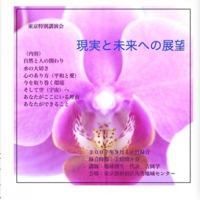 CD 吉岡学スペシャルトーク「現実と未来の展望」(国内送料無料)