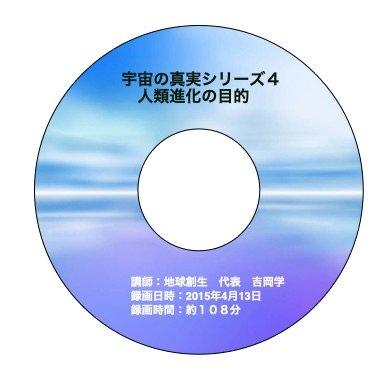 CD 宇宙の真実シリーズ 4「人類進化の目的」(国内送料無料)