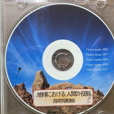 CD 吉岡学スペシャルトーク「地球における人間の役割」(国内送料無料)