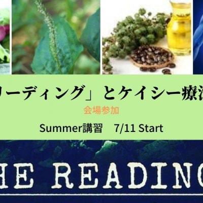 [会場4回セット参加]映画「リーディング」とケイシー療法講習会 夏講座