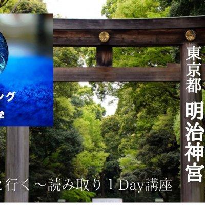 【一般価格】第二回リーディング・読み取り学 実地体験 12/20 東京都「明治神宮」