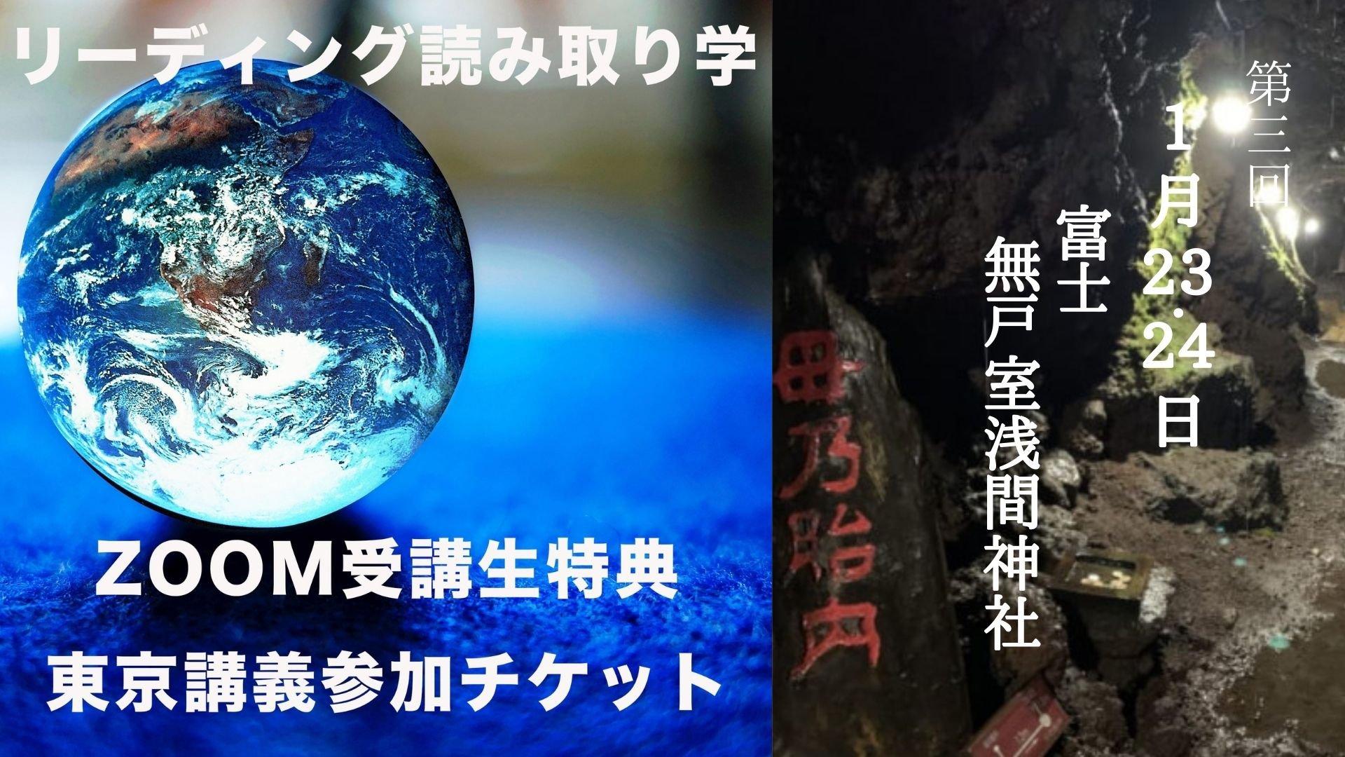 【リーディング・読み取り学オンライン受講生対象】[宿泊](第三回)実地体験 1/23-24 山梨県「富士山裾野」のイメージその1
