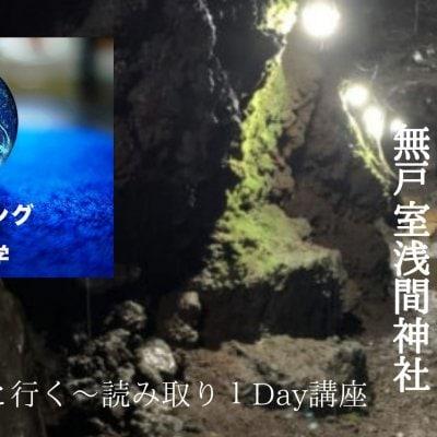 【一般価格】[日帰り]第三回リーディング・読み取り学 実地体験 1/23-24 山梨県「富士山裾野」