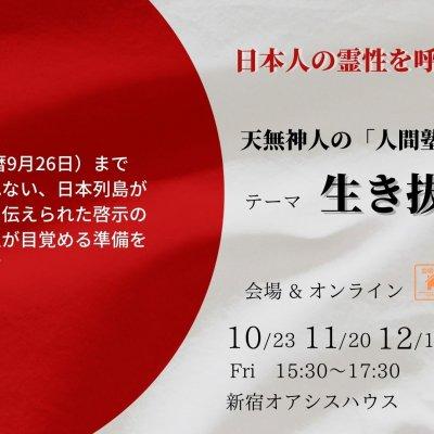 日本人の霊性を呼び覚ます 天無神人の「人間塾」 テーマ〜生き抜く力