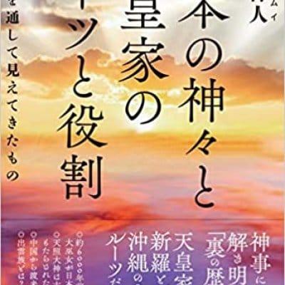 日本の神々と天皇家のルーツと役割 ―人神学を通して見えてきたもの