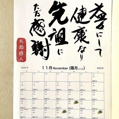 天無神人スピリチュアルカレンダー2021(予約販売・12/6締切)
