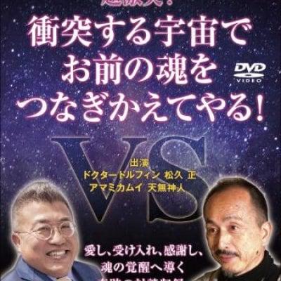 【DVD】ドクタードルフィン ×アマミカムイ「宇宙でお前の魂をつなぎかえてやる!」