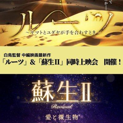 【前売セットチケット】白鳥監督 中編映画最新作「ルーツ」&「蘇生Ⅱ」同時上映会 開催!