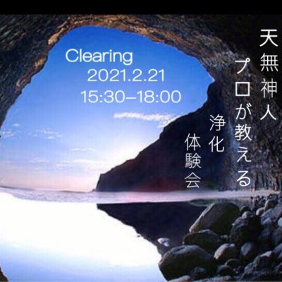 【初回価格】プロが教える自分でできる「浄化・クリアニング」体験会(オンライン参加も可能)