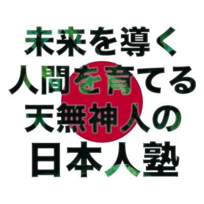 未来を導く人を育てる天無神人の「日本人塾」