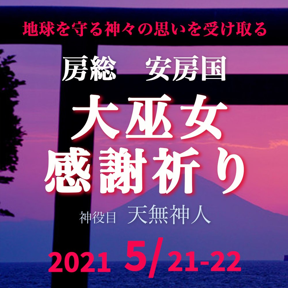 【22日日帰り参加】地球を守る神々の思いを受け取る 「房総 安房国 大巫女感謝祈り」のイメージその1