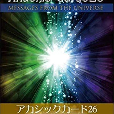 宇宙からのメッセージを受け取る〜アカシックカード26・リーディング講座