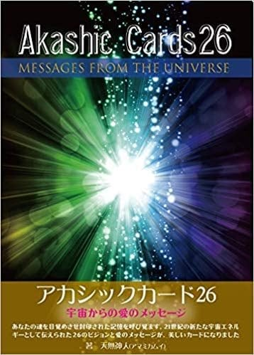 宇宙からのメッセージを受け取る〜アカシックカード26・リーディング講座のイメージその1