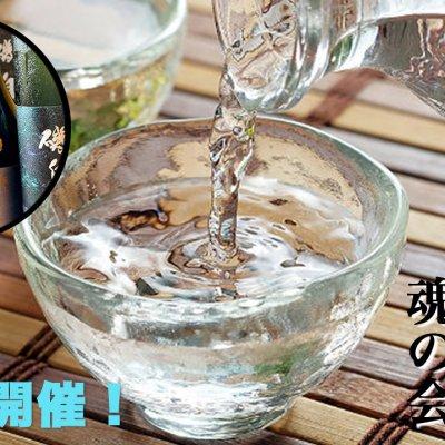 天無神人の「プレミアムな日本酒と魂の会」