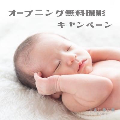 【オープニング無料撮影キャンペーン!】ニューボーンフォト(産婦人科/ご自宅)