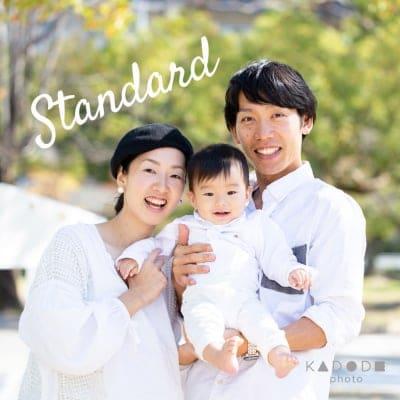 家族写真ロケーション撮影<スタンダードプラン>