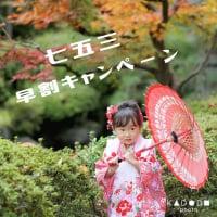 【七五三早割キャンペーン5000円OFF】4〜6月!毎月5組限定!七五三写真ロケーション撮影