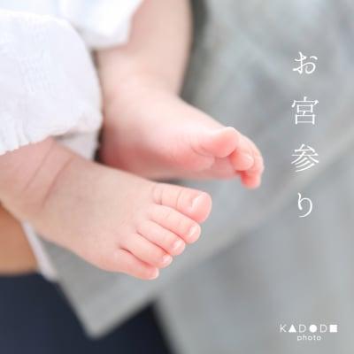 【無料撮影キャンペーン】お宮参り全データ追加
