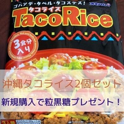 沖縄ソウルフード タコライスTacoRice 2袋6食分 初回メルマガ登録・...
