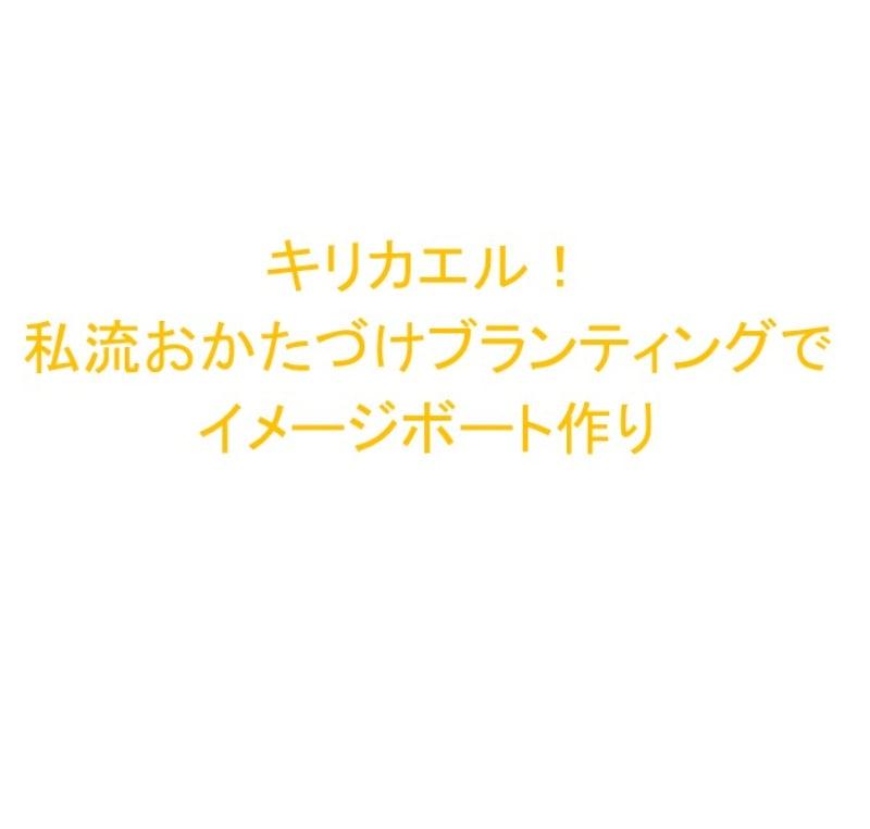 [オンライン] 〜キリカエル!私流おかたづけブランディングでイメージボードづくり〜  住まい方ブランディングのプレ講座です!のイメージその1