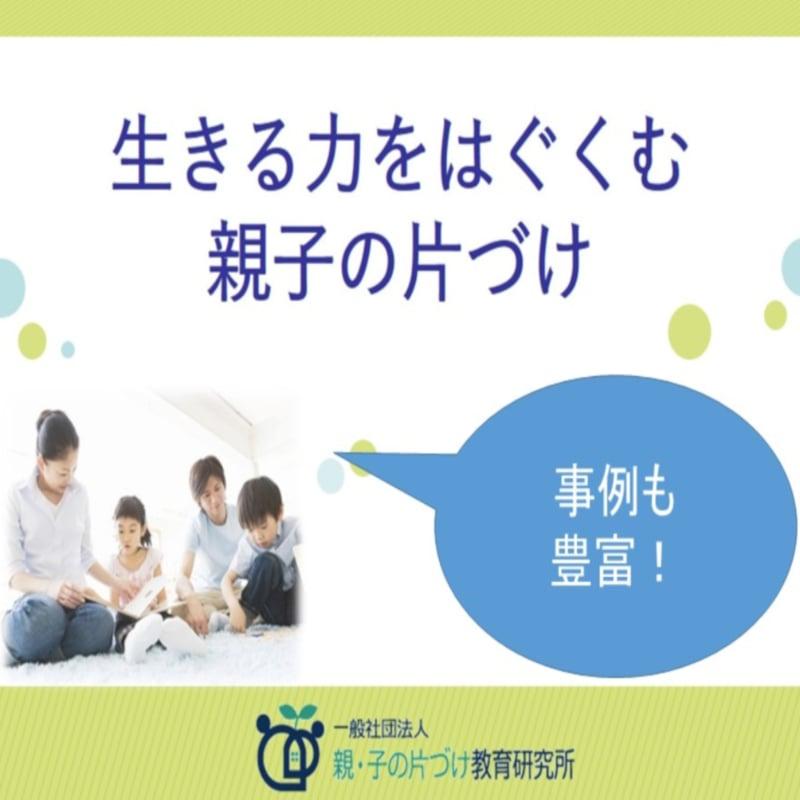 [オンライン] 「生きる力をはぐくむ親子の片づけ」親・子の片づけ教育研究所公式セミナー のイメージその2