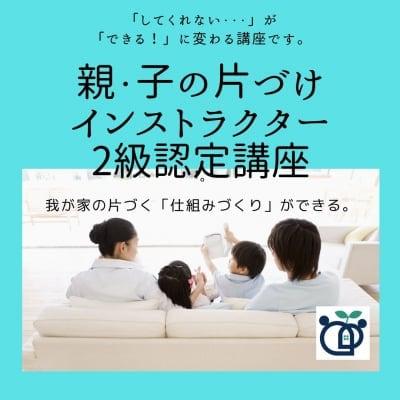 [オンライン]【銀行振込専用|6月11日(木)、7月2日(木) 親・子の片づけインストラクター2級認定講座 メルマガ登録で税込み26500円になりますので登録ください。 → https://oyako-katazuke-edu.jp/mailmagazine  おうちがキレイになるだけでなく、家族のチーム力が高まる片づけ。片づけ=ママの仕事の図式を抜け出せる!生きる力を育む片づけ。ファミ方。