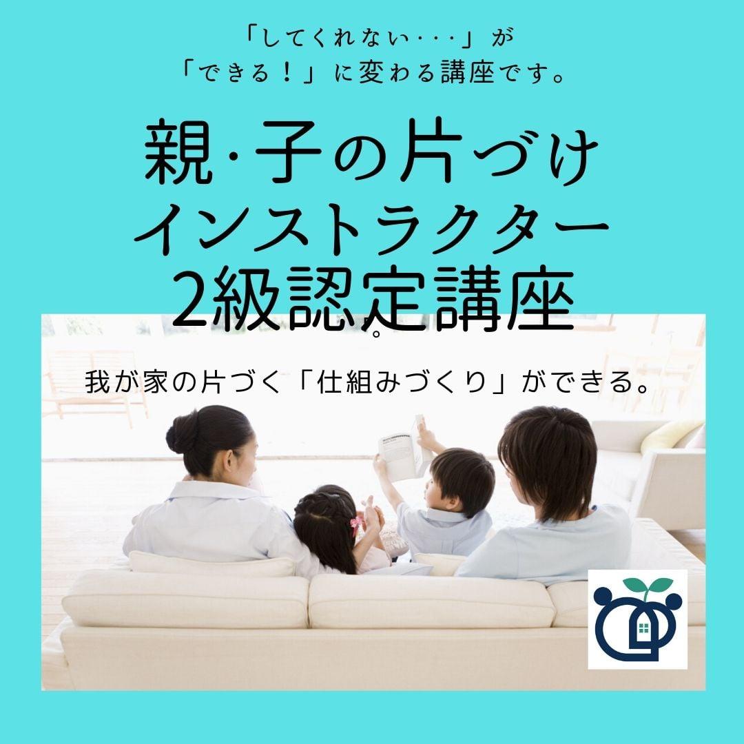 [オンライン]【銀行振込専用|3月18日(木)親・子の片づけインストラクター2級認定講座  次回4月13日(火)を予定、5月調整中。メルマガ登録で税込み26500円になりますので登録ください。 → https://oyako-katazuke-edu.jp/mailmagazine  おうちがキレイになるだけでなく、家族のチーム力が高まる片づけ。片づけ=ママの仕事の図式を抜け出せる!生きる力を育む片づけ。ファミ片。このほか日程、リクエスト応じますのイメージその1