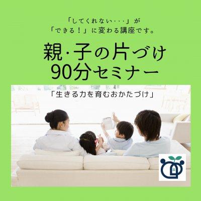[オンライン] 「生きる力をはぐくむ親子の片づけ」親・子の片づけ教育研究所公式セミナー